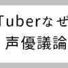 VTuber考察:キズナアイ・桜樹みりあの声変更はライバー苦言の答えだと思う | ゲーマ