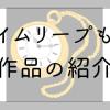 タイムリープ作品:アニメ・漫画・ゲーム・映画・小説のまとめ | ゲーマー逃避行ブロ