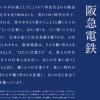 阪急電鉄「はたらく言葉たち」広告が炎上「月収30万円でも楽しい仕事」「お金ではなく