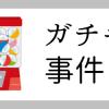 東京ゲームショウ前にガチャ事件のニュースが相次ぐ | ゲーマー逃避行ブログ